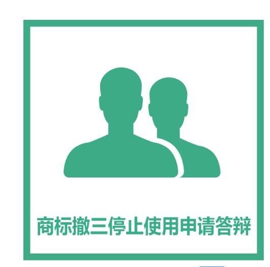 商标注册人对商标局撤销商标不服的解决办法